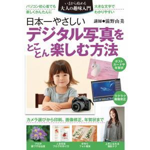 【初回50%OFFクーポン】日本一やさしいデジタル写真をとことん楽しむ方法 電子書籍版 / 滋野由美|ebookjapan