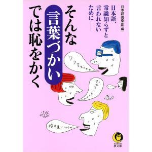 【初回50%OFFクーポン】そんな言葉づかいでは恥をかく 電子書籍版 / 編:日本語倶楽部 ebookjapan