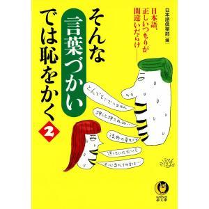 【初回50%OFFクーポン】そんな言葉づかいでは恥をかく2 電子書籍版 / 編:日本語倶楽部 ebookjapan