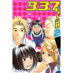 3.3.7ビョーシ!! (2) 電子書籍版 / 久保ミツロウ|ebookjapan