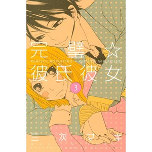 【初回50%OFFクーポン】完璧☆彼氏彼女 (3) 電子書籍版 / 三次マキ ebookjapan