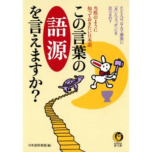 【初回50%OFFクーポン】この言葉の語源を言えますか? 電子書籍版 / 編:日本語倶楽部 ebookjapan