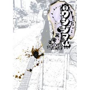 【初回50%OFFクーポン】闇金ウシジマくん (22) 電子書籍版 / 真鍋昌平 ebookjapan