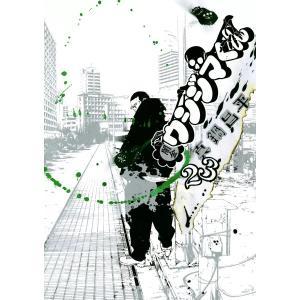 【初回50%OFFクーポン】闇金ウシジマくん (23) 電子書籍版 / 真鍋昌平 ebookjapan