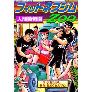 フィットネスジムZOO 人間動物園 電子書籍版 / 作:小池たかし 制作:どおくまんプロ|ebookjapan