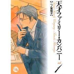 天才ファミリー・カンパニー (1) 電子書籍版 / 二ノ宮知子