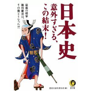 【初回50%OFFクーポン】日本史 意外すぎる、この結末! 電子書籍版 / 編:歴史の謎を探る会|ebookjapan
