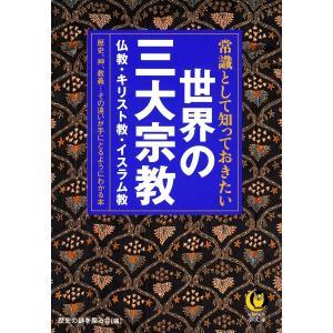 【初回50%OFFクーポン】常識として知っておきたい世界の三大宗教 電子書籍版 / 編:歴史の謎を探る会|ebookjapan