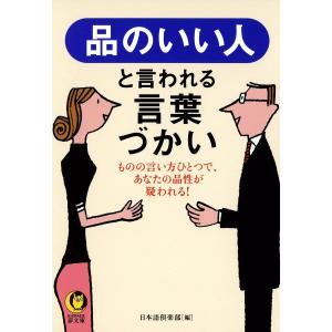【初回50%OFFクーポン】品のいい人と言われる言葉づかい 電子書籍版 / 編:日本語倶楽部 ebookjapan