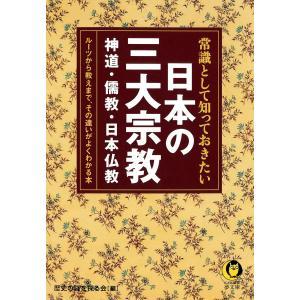 【初回50%OFFクーポン】常識として知っておきたい日本の三大宗教 電子書籍版 / 編:歴史の謎を探る会|ebookjapan