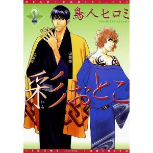 【初回50%OFFクーポン】彩おとこ (2) 電子書籍版 / 鳥人ヒロミ ebookjapan