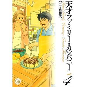 天才ファミリー・カンパニー (4) 電子書籍版 / 二ノ宮知子