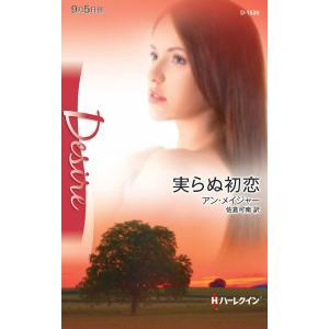 実らぬ初恋 電子書籍版 / アン・メイジャー 翻訳:佐倉可南 ebookjapan