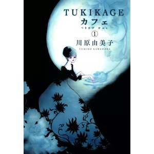 TUKIKAGEカフェ (1) 電子書籍版 / 川原由美子|ebookjapan