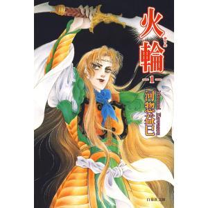 火輪 (1) 電子書籍版 / 河惣益巳|ebookjapan