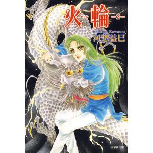 火輪 (2) 電子書籍版 / 河惣益巳|ebookjapan