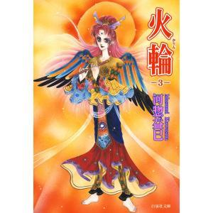火輪 (3) 電子書籍版 / 河惣益巳|ebookjapan