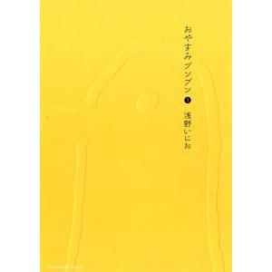【初回50%OFFクーポン】おやすみプンプン (1) 電子書籍版 / 浅野いにお ebookjapan