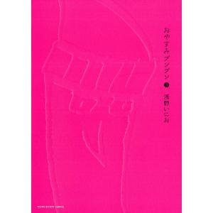 【初回50%OFFクーポン】おやすみプンプン (3) 電子書籍版 / 浅野いにお ebookjapan