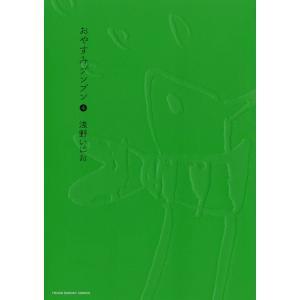 おやすみプンプン (4) 電子書籍版 / 浅野いにお ebookjapan