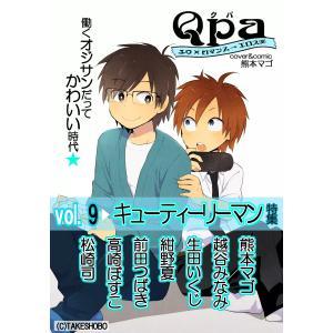 【初回50%OFFクーポン】Qpa Vol.9 キューティーリーマン 電子書籍版|ebookjapan