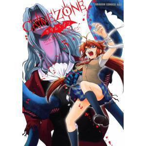CRIMEZONE―クリム・ゾン― (3) 電子書籍版 / 作画:刻夜セイゴ 原作:山本賢治|ebookjapan