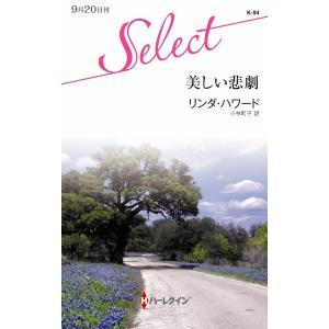 美しい悲劇 電子書籍版 / リンダ・ハワード 翻訳:小林町子|ebookjapan