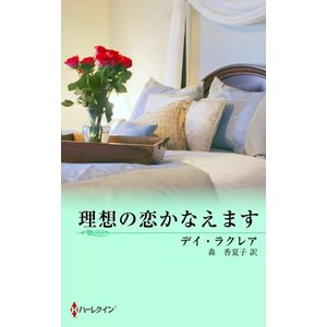 【初回50%OFFクーポン】理想の恋かなえます 電子書籍版 / デイ・ラクレア 翻訳:森香夏子 ebookjapan
