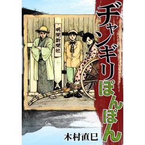 ヂャンギリぽんぽん 電子書籍版 / 木村直巳 ebookjapan