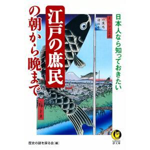 【初回50%OFFクーポン】日本人なら知っておきたい 江戸の庶民の朝から晩まで 電子書籍版 / 編:歴史の謎を探る会|ebookjapan