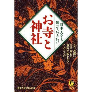 【初回50%OFFクーポン】日本人なら知っておきたい お寺と神社 電子書籍版 / 編:歴史の謎を探る会|ebookjapan