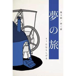 【初回50%OFFクーポン】夢の旅 第3回「歩く家」 電子書籍版 / たむらしげる|ebookjapan