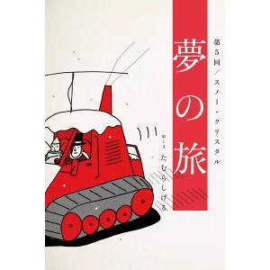 【初回50%OFFクーポン】夢の旅 第5回「スノー・クリスタル」 電子書籍版 / たむらしげる|ebookjapan
