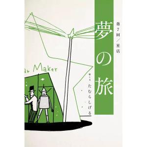【初回50%OFFクーポン】夢の旅 第7回「星店」 電子書籍版 / たむらしげる|ebookjapan