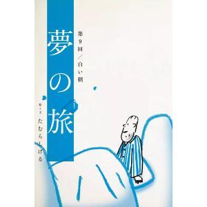 【初回50%OFFクーポン】夢の旅 第9回「白い朝」 電子書籍版 / たむらしげる|ebookjapan