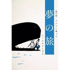 【初回50%OFFクーポン】夢の旅 第11回「クジラに乗って」 電子書籍版 / たむらしげる|ebookjapan