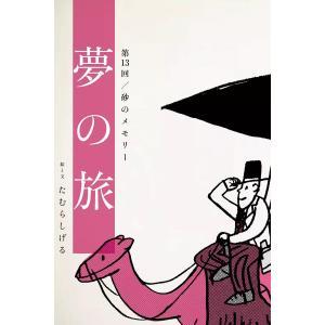 【初回50%OFFクーポン】夢の旅 第13回「砂のメモリー」 電子書籍版 / たむらしげる|ebookjapan