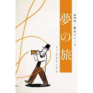 【初回50%OFFクーポン】夢の旅 第18回「魔法のロープ」 電子書籍版 / たむらしげる|ebookjapan
