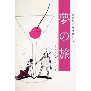 【初回50%OFFクーポン】夢の旅 第19回「春を探して」 電子書籍版 / たむらしげる|ebookjapan
