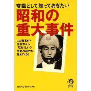 【初回50%OFFクーポン】常識として知っておきたい昭和の重大事件 電子書籍版 / 編:歴史の謎を探る会|ebookjapan