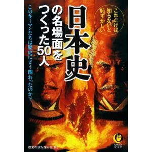 【初回50%OFFクーポン】日本史の名場面をつくった50人 電子書籍版 / 編:歴史の謎を探る会|ebookjapan