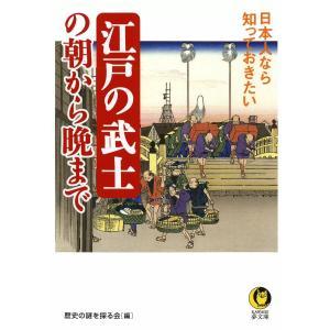 【初回50%OFFクーポン】日本人なら知っておきたい 江戸の武士の朝から晩まで 電子書籍版 / 編:歴史の謎を探る会|ebookjapan