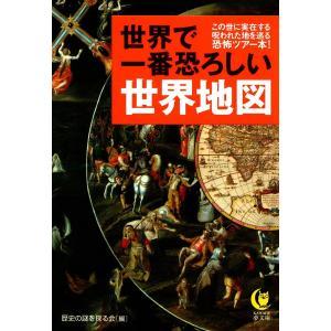 【初回50%OFFクーポン】世界で一番恐ろしい世界地図 電子書籍版 / 編:歴史の謎を探る会|ebookjapan