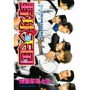 野球天国 電子書籍版 / 麻々原絵里依|ebookjapan