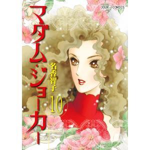 マダム・ジョーカー (10) 電子書籍版 / 名香智子