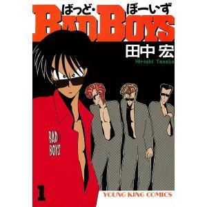 BAD BOYS (1) 電子書籍版 / 田中宏|ebookjapan