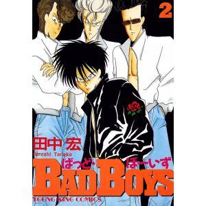 BAD BOYS (2) 電子書籍版 / 田中宏|ebookjapan