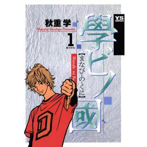 【初回50%OFFクーポン】學ビノ國 (1) 電子書籍版 / 秋重学|ebookjapan