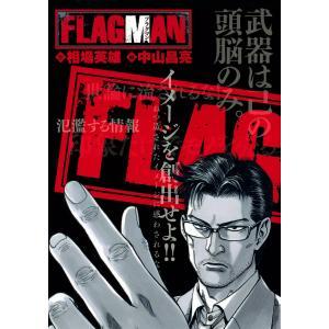 フラグマン 電子書籍版 / 作:相場英雄 画:中山昌亮|ebookjapan