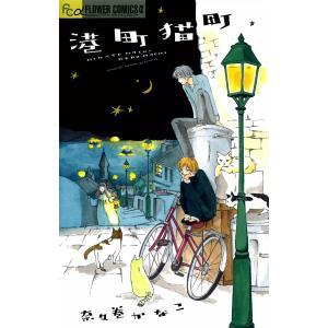 港町猫町 電子書籍版 / 奈々巻かなこ|ebookjapan
